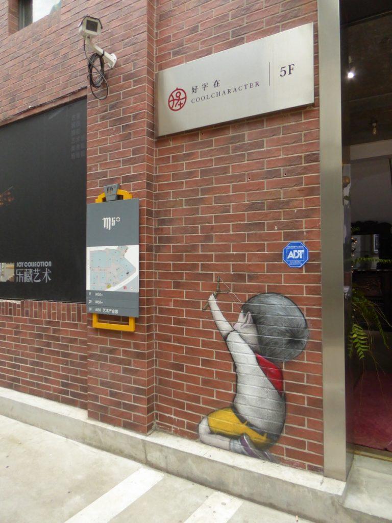 SETH - Shanghai - M Art Center - 56 Moganshan Rd